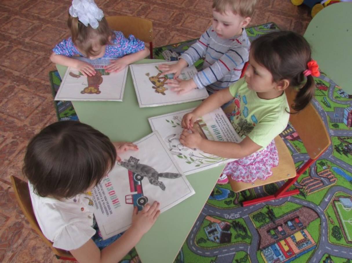 Развитие речи и формирование интереса к книге в условиях детского сада