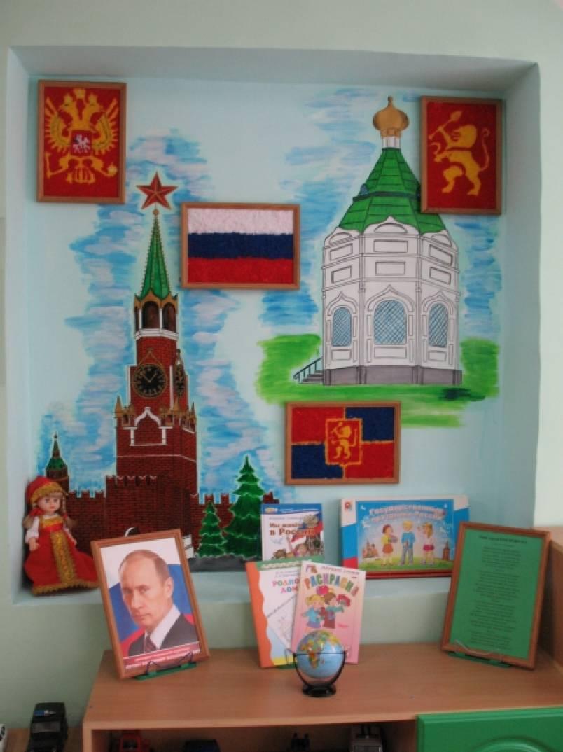 Картинки в патриотический уголок подготовительная группа