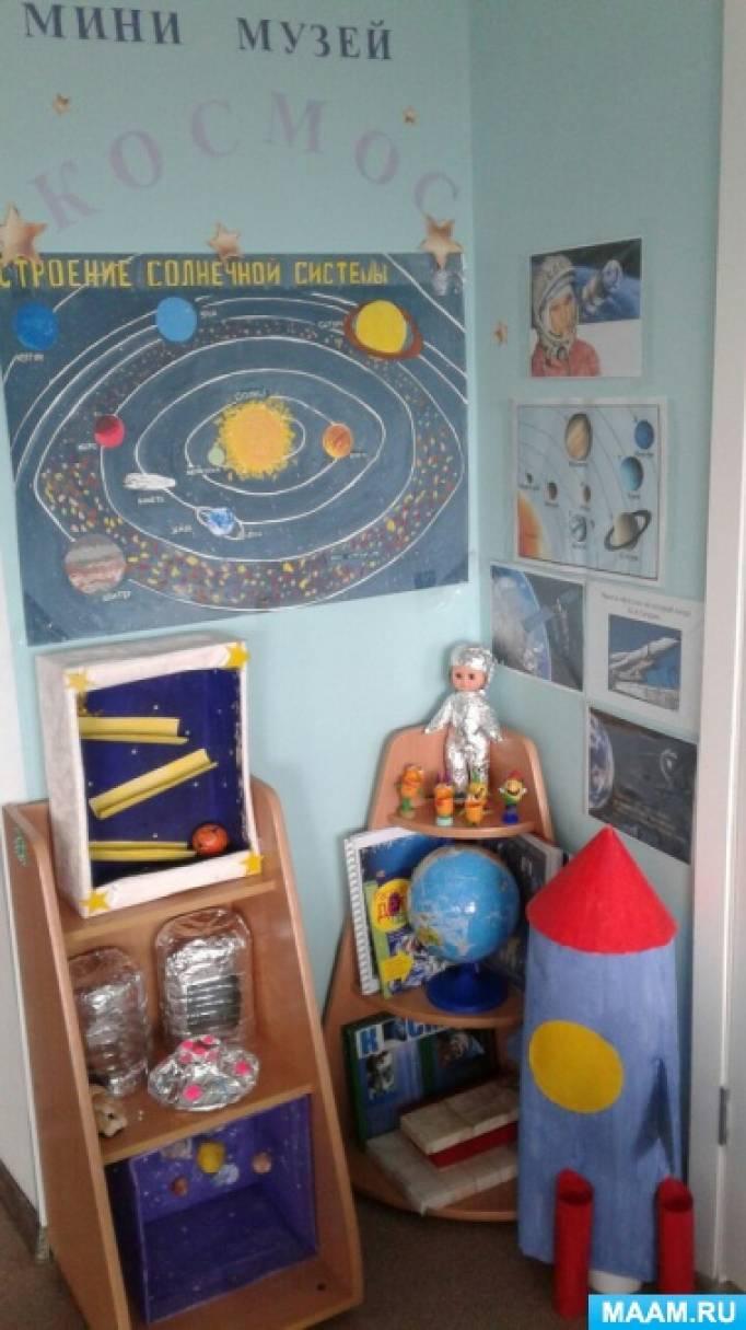 Мини-музей «Космос» в детском саду