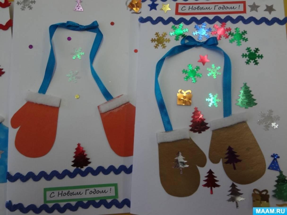 Мастер-класс «Новогодняя открытка с сюрпризом». Совместное творчество детей, родителей, воспитателя