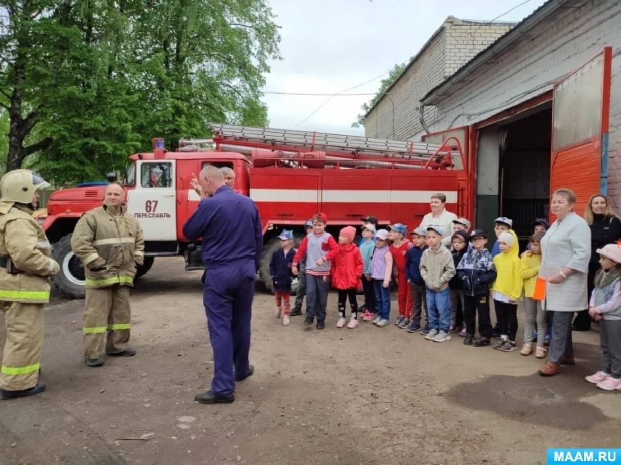 Фотоотчет «Экскурсия в пожарную часть»