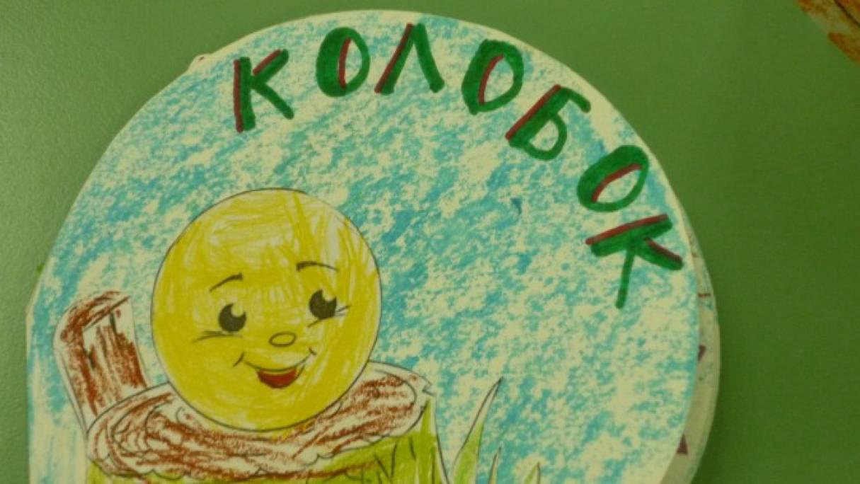 Книжка малышка сказка колобок своими руками 108