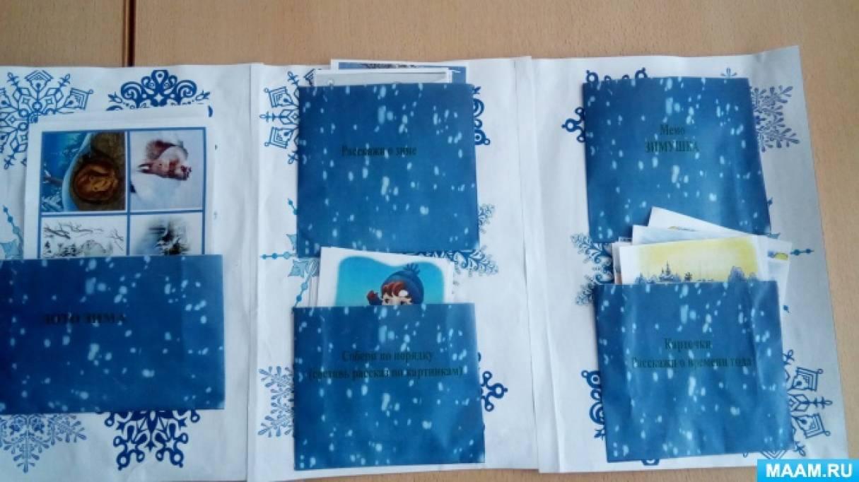 Лэпбук «Зима» для детей 5–6 лет