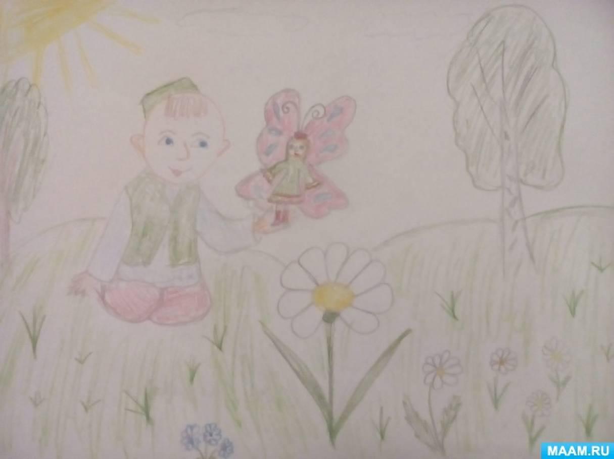 Заучивание стихотворения Габдуллы Тукая «Малыш и Мотылёк».