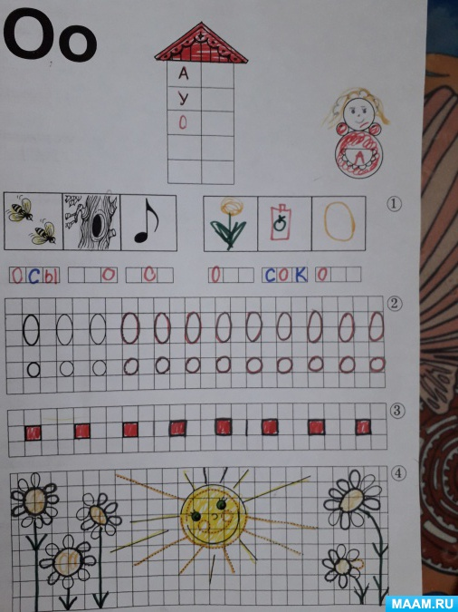 Конспект занятия по обучению грамоте «Звук [О] и буква О»