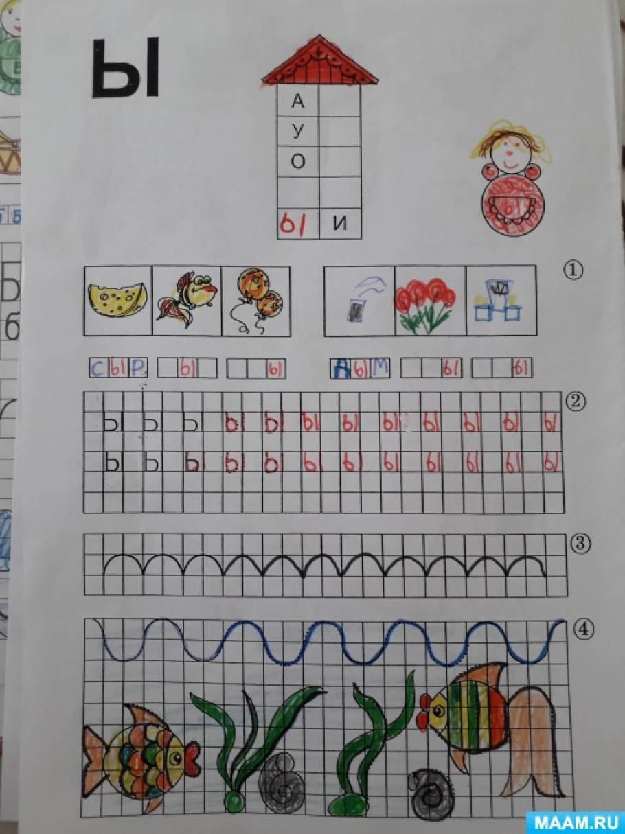 Конспект занятия по грамоте «Звук [Ы] и буква Ы»
