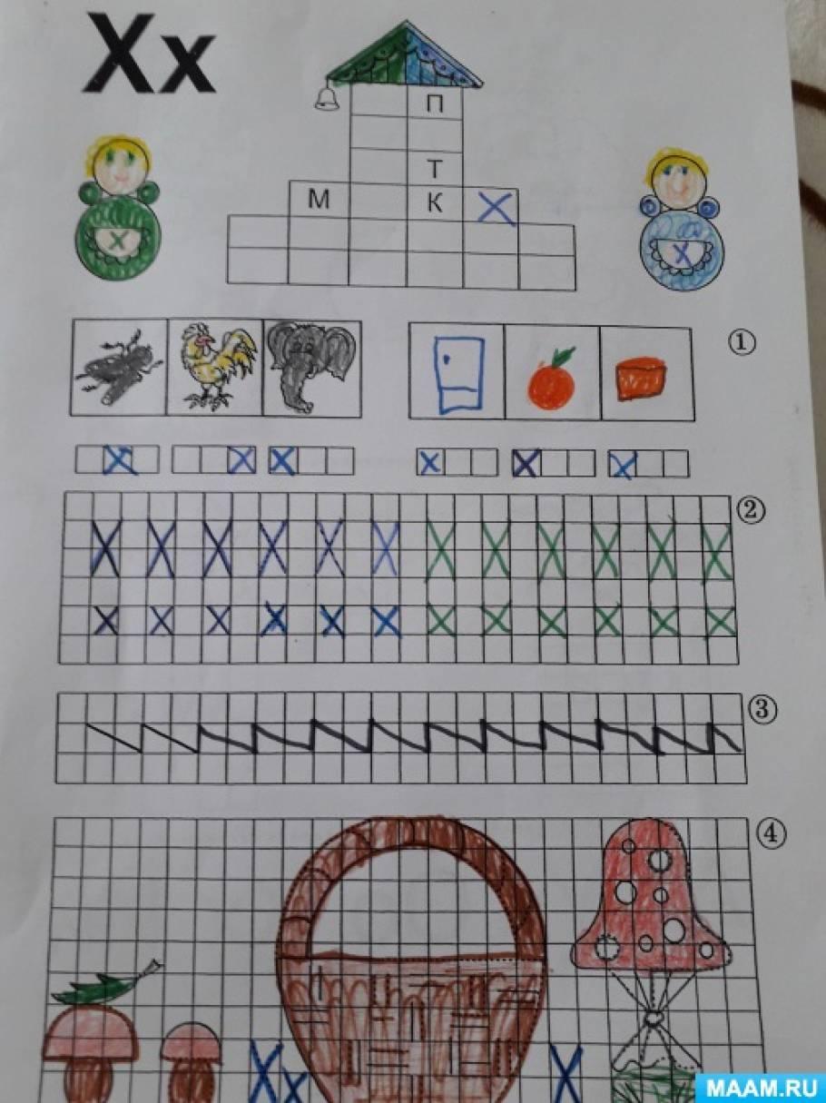 Конспект занятия по обучению грамоте «Звук [Х] и буква Х»