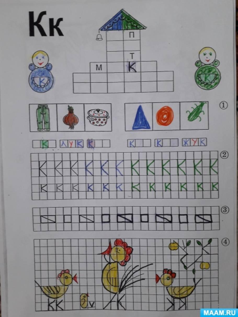 Конспект занятия по обучению грамоте «Звук [К] и буква К»