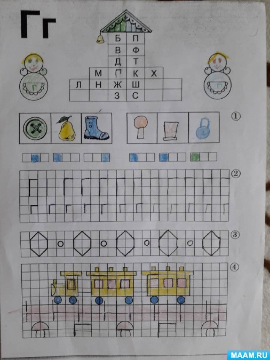 Конспект занятия по обучению грамоте «Звук [Г] и буква Г»