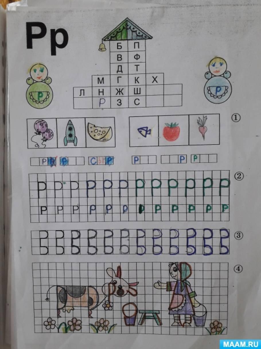 Конспект занятия по обучению грамоте «Звук [Р] и буква Р»