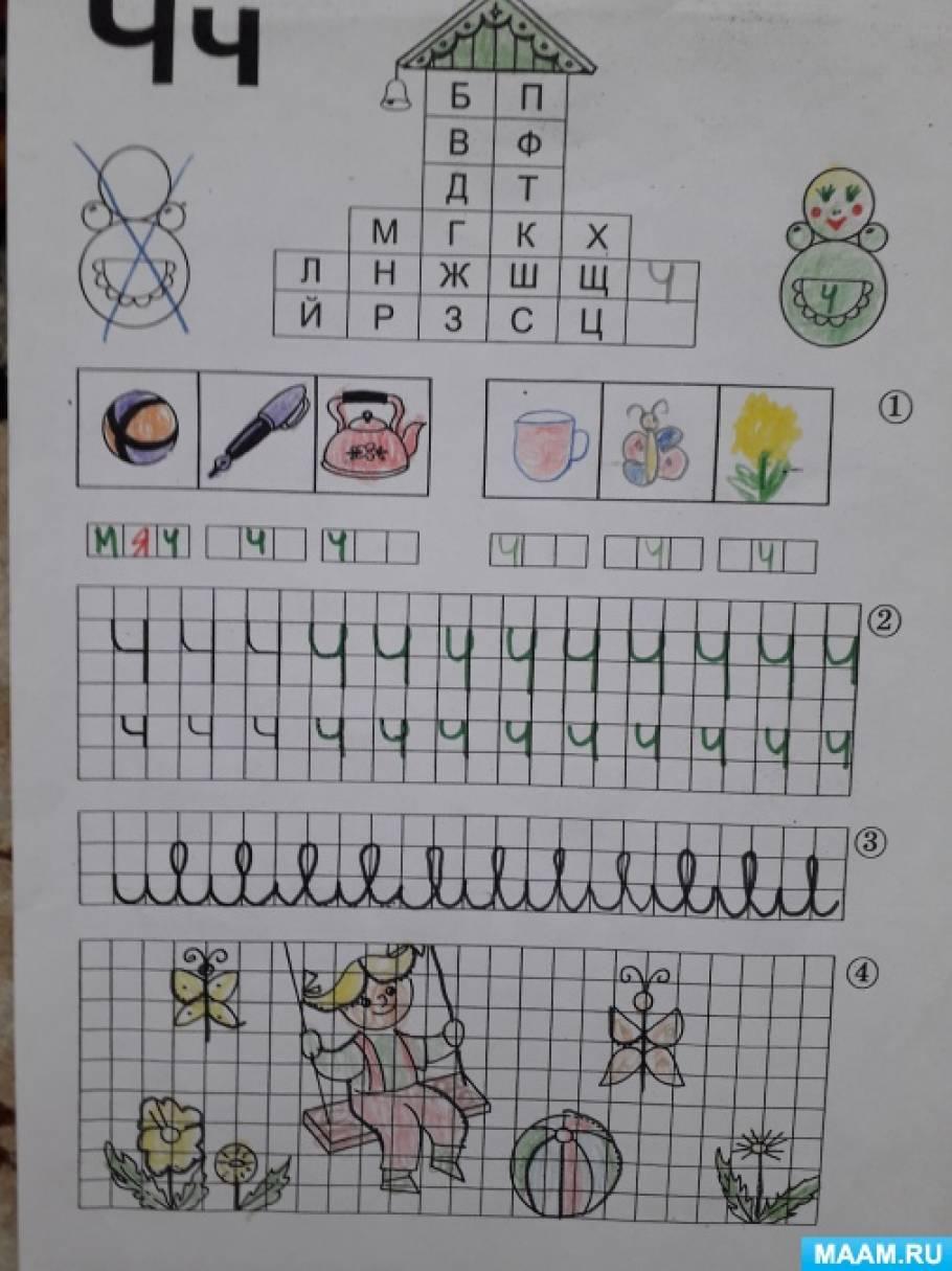 Конспект занятия по обучению грамоте «Звук [Ч] и буква «Ч»