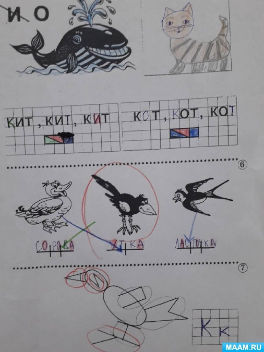 Конспект занятия «Игровые задания со звуками [к]-[к']и буквой к»
