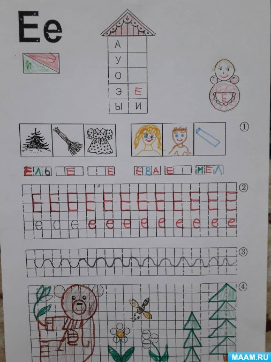 Конспект занятия по обучению грамоте в подготовительной группе «Буква Е, звук [Е]»