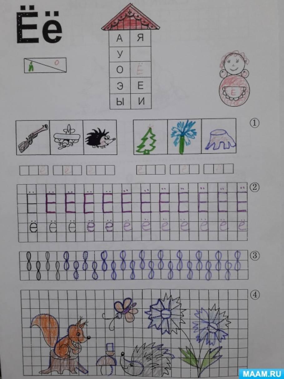 Конспект занятия «Буква Ё» по обучению грамоте в подготовительной группе