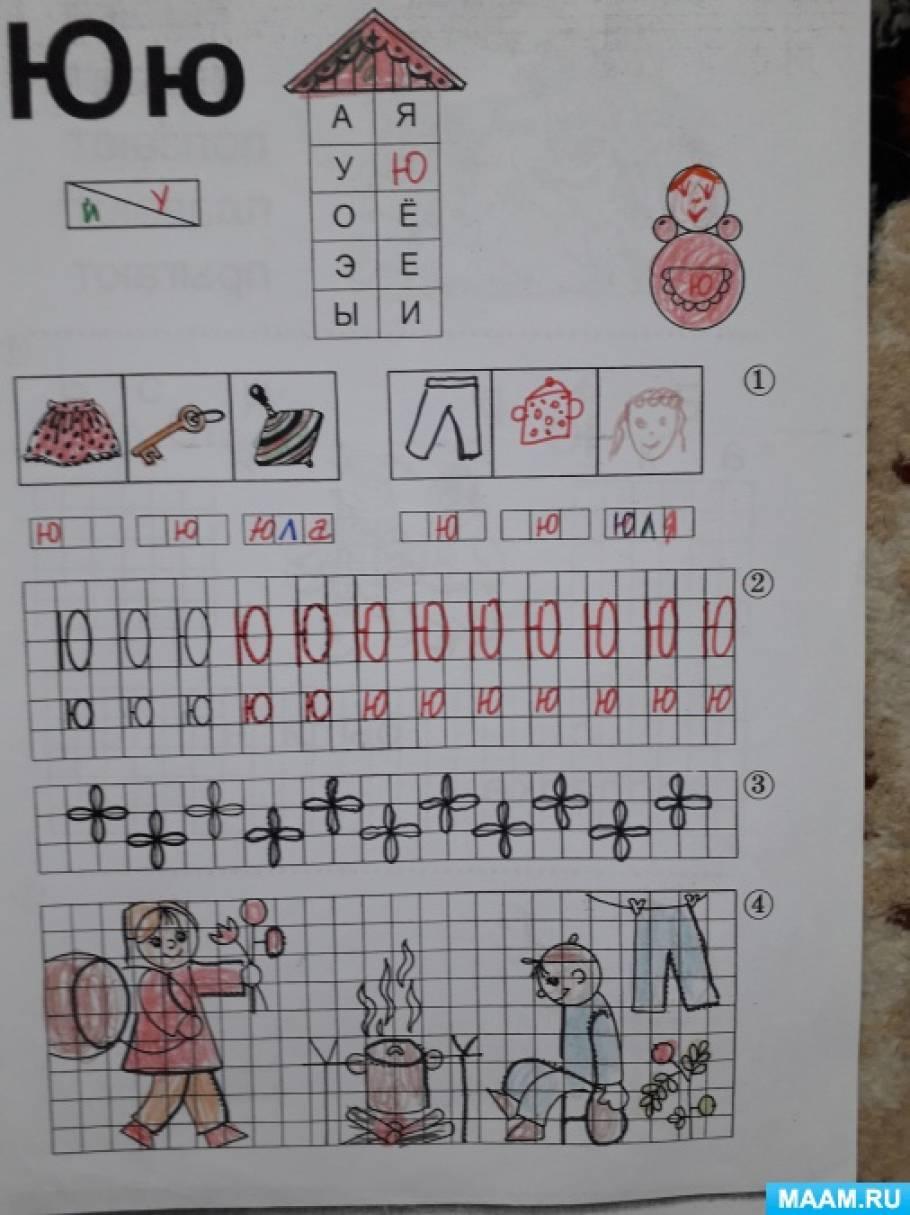 Конспект занятия «Буква «Ю» по обучению грамоте в подготовительной группе