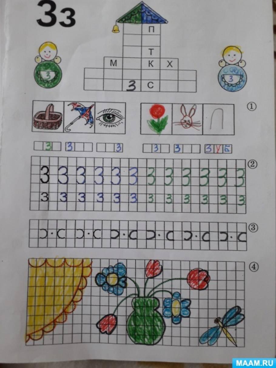 Конспект занятия по обучению грамоте «Звук [З] и буква З»