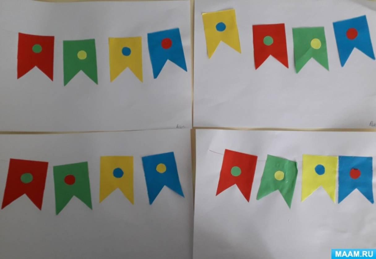 Конспект занятия по предметной аппликации во второй младшей группе «Флажки такие разные»