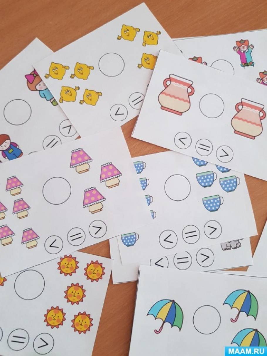 Дидактическая игра по познавательному развитию для детей 5–7 лет «Сравни количества»