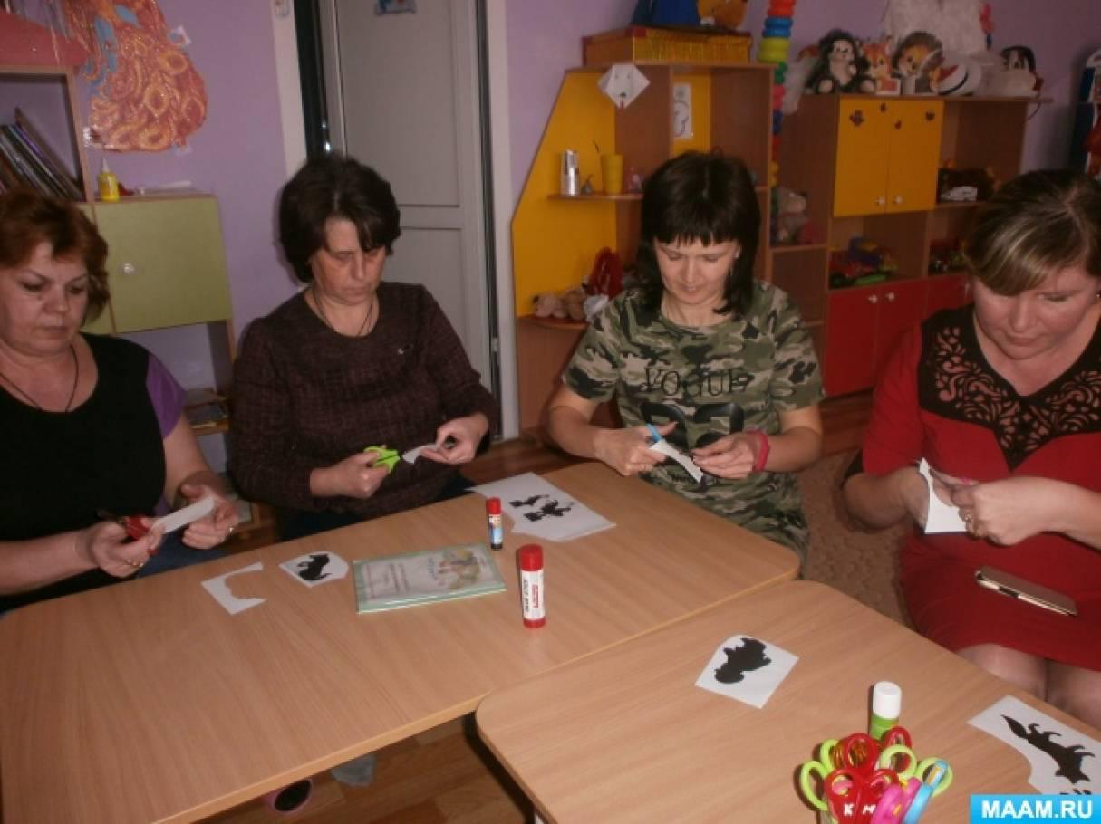 Мастер-класс для педагогов ДОУ «Изготовление теневого театра»