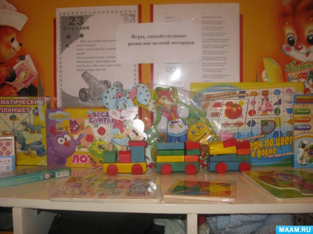 Выставка дидактических игр, способствующих развитию мелкой моторики у дошкольников (фотоотчет)