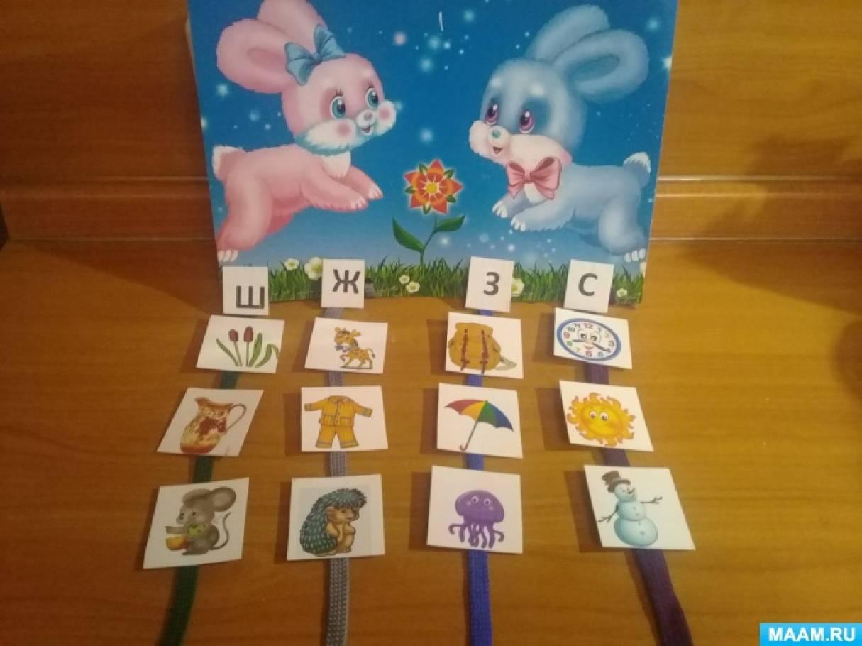 Дидактическая игра «Зайчики играют с буквами и звуками»