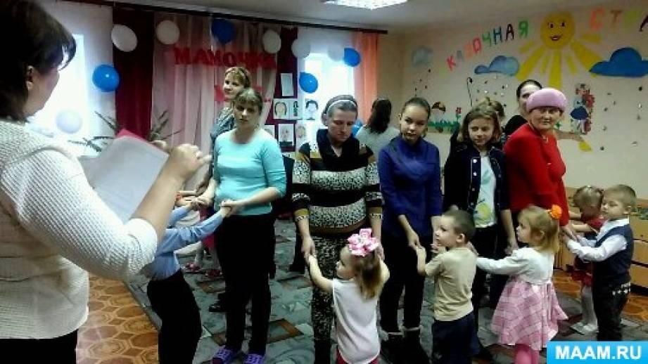 Сценарий мероприятия для разновозрастной группы, посвященного Дню матери