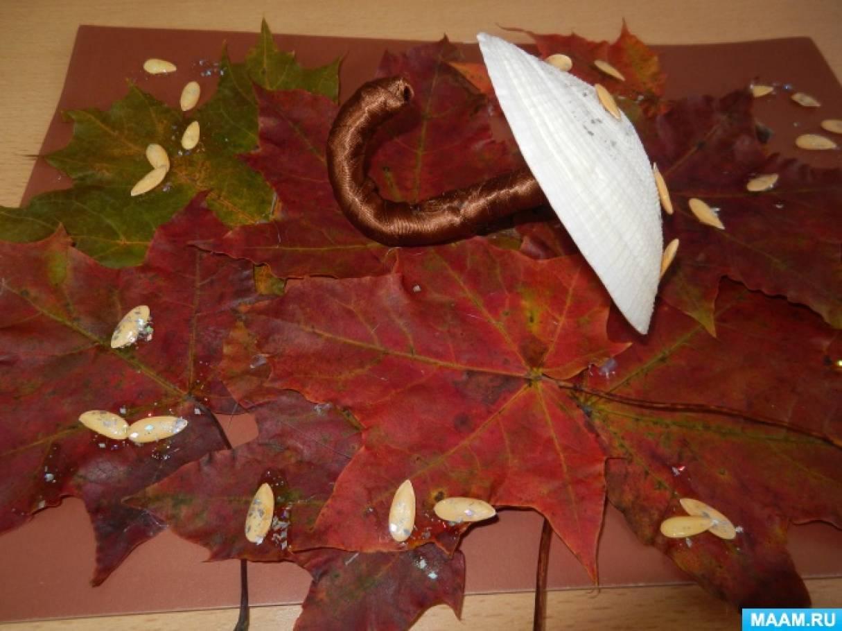 Поделка «Зонтик» из листьев, семян и ракушки