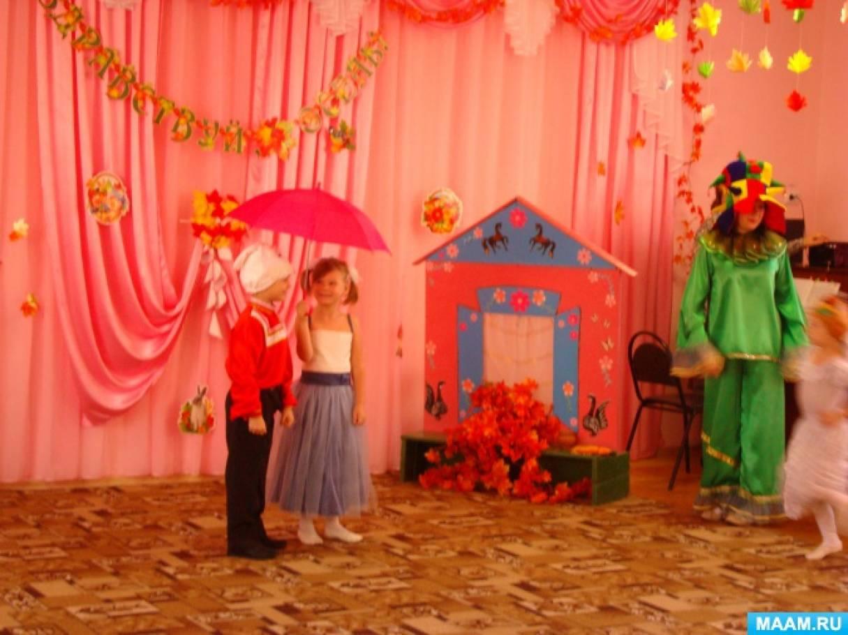 Сценарий по сказкам осеннего праздника в детском саду