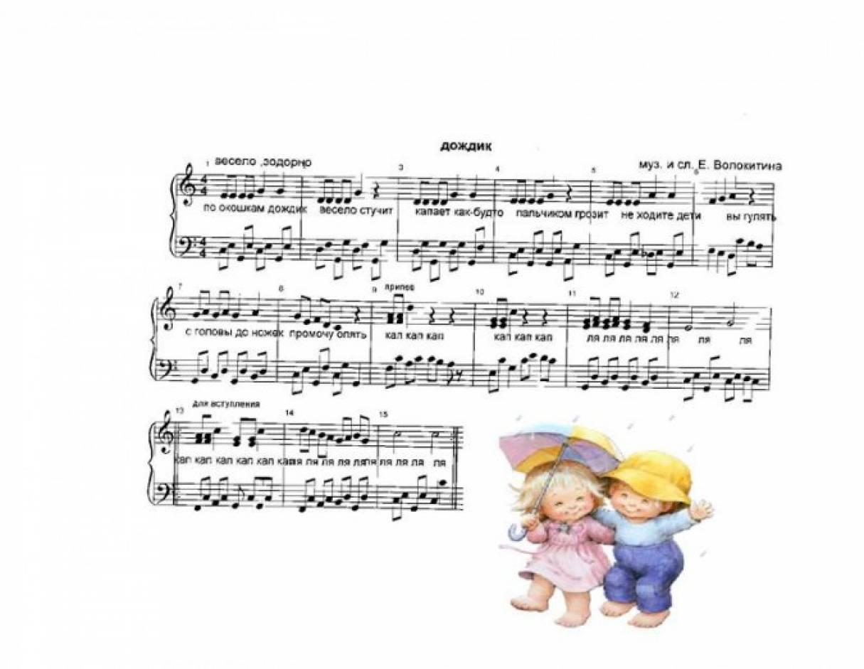 Авторская песенка «Дождик» Е. Волокитиной для детей дошкольного возраста