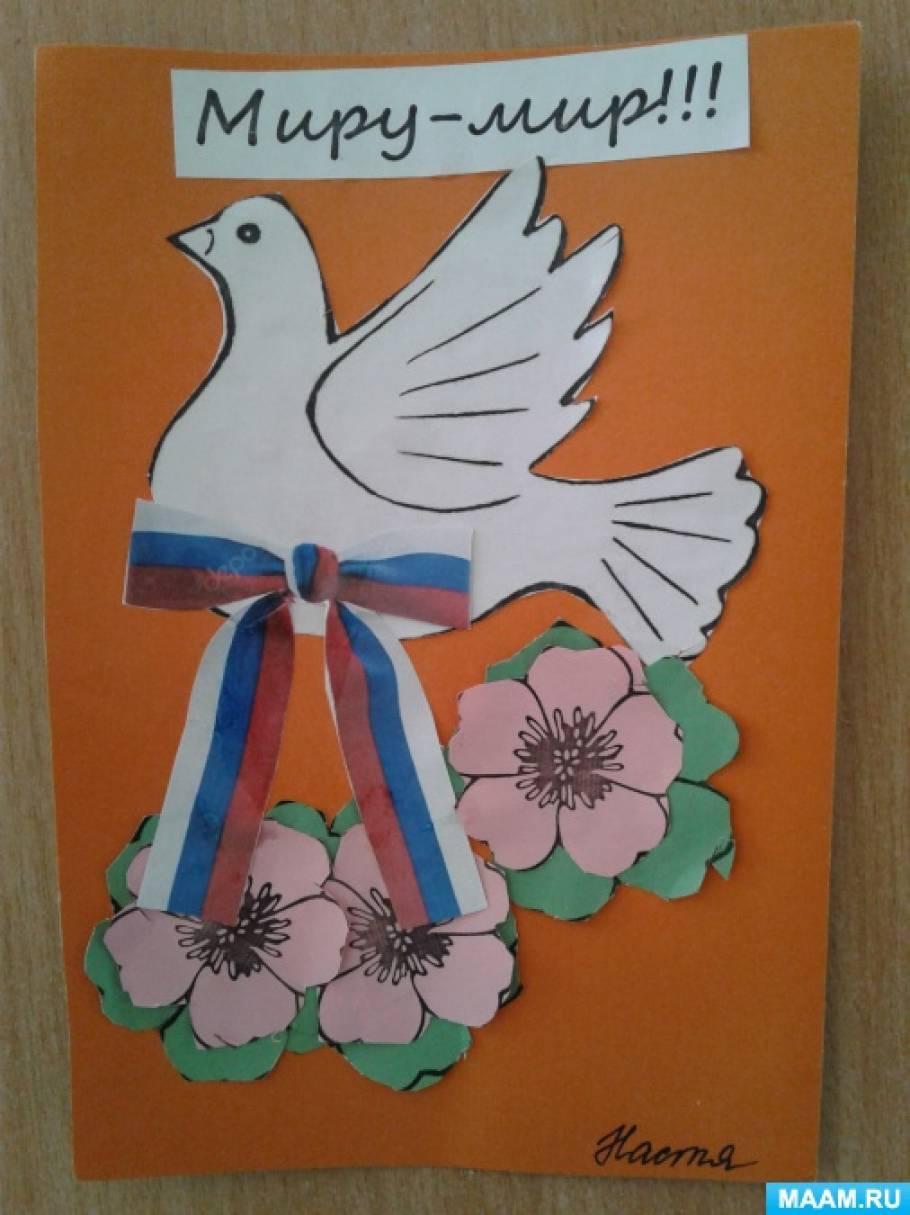 Голубь мира открытка своими руками