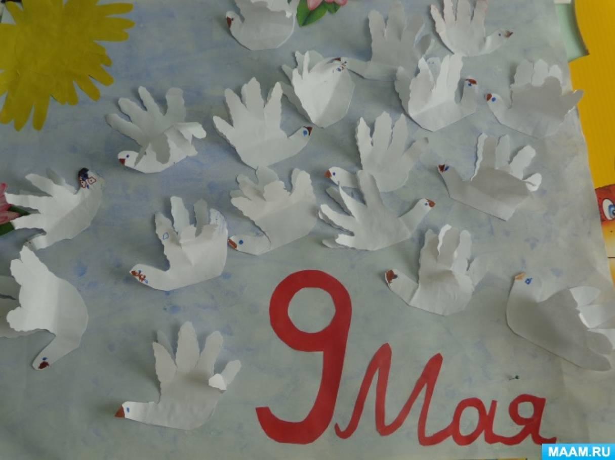 Оформление стенгазеты «Голуби мира» к празднику Великой Победы во второй младшей группе