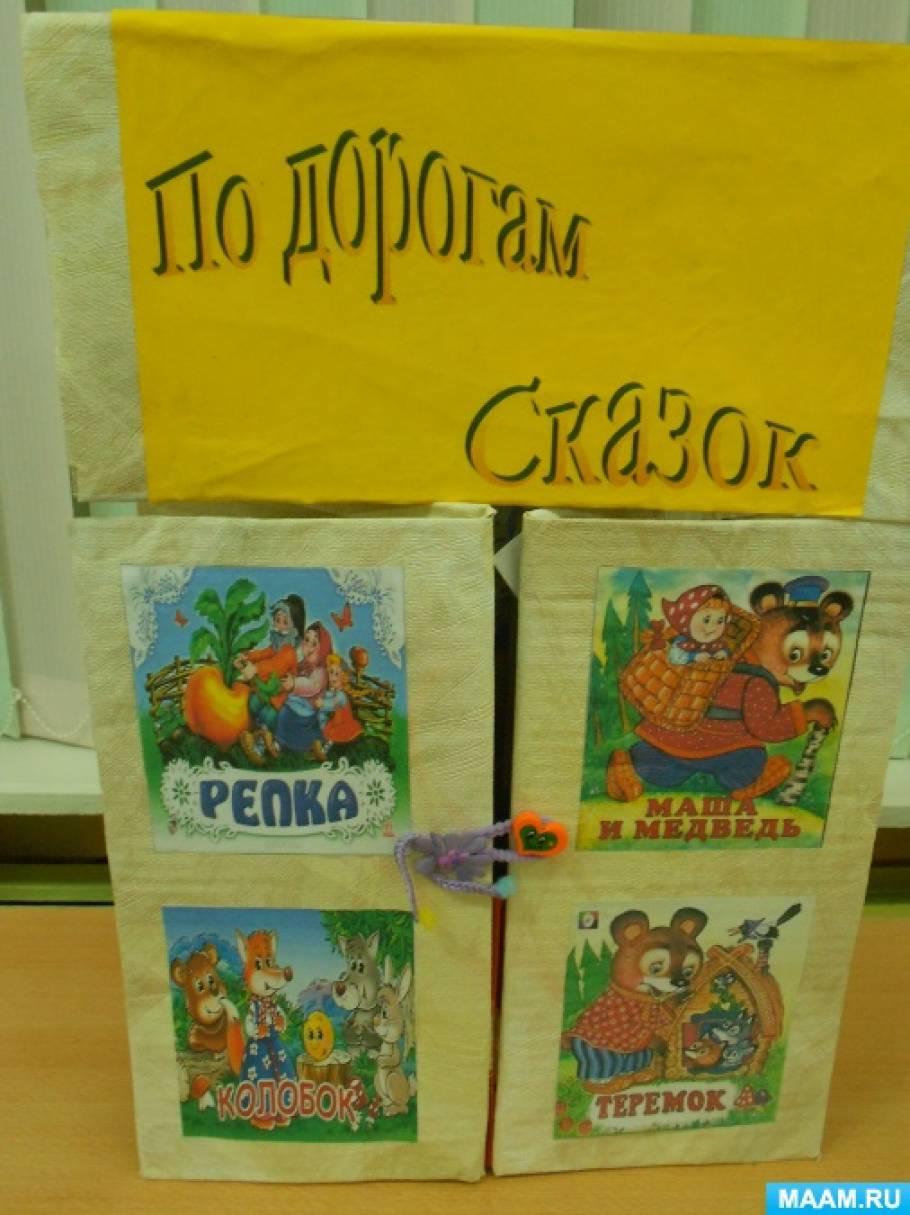 Лэпбук По дороге к сказкам для детей раннего возраста  Лэпбук По дороге к сказкам для детей раннего возраста