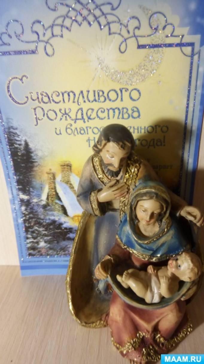 Конспект ООД и игровой ситуации «Построим гостиницы» в семейном детском саду в предверии праздника «Рождество Христово»