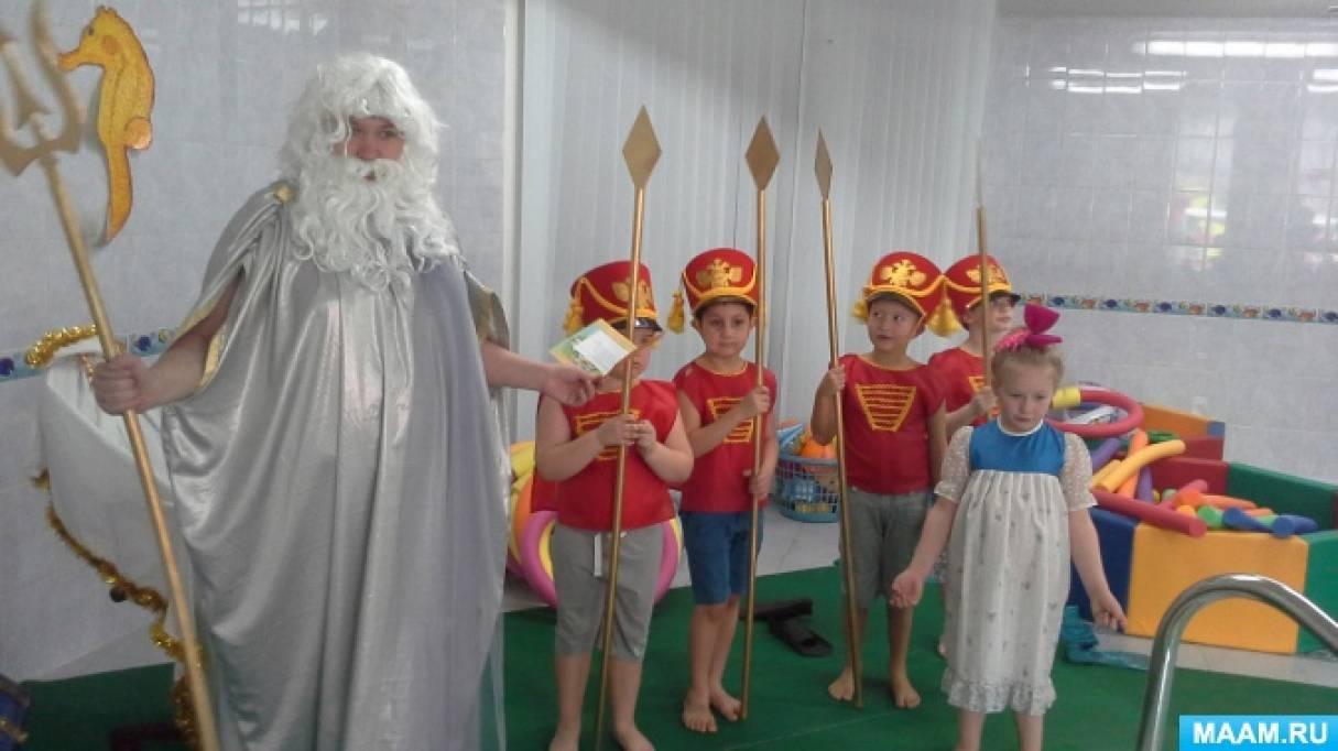 Праздник Нептуна в детском саду