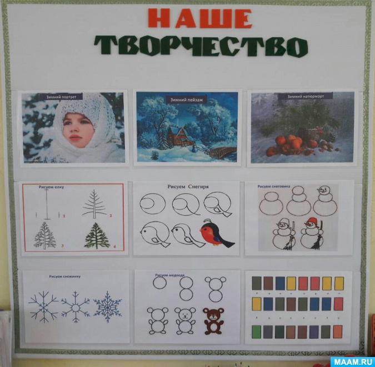 Уголок ИЗО в детском саду