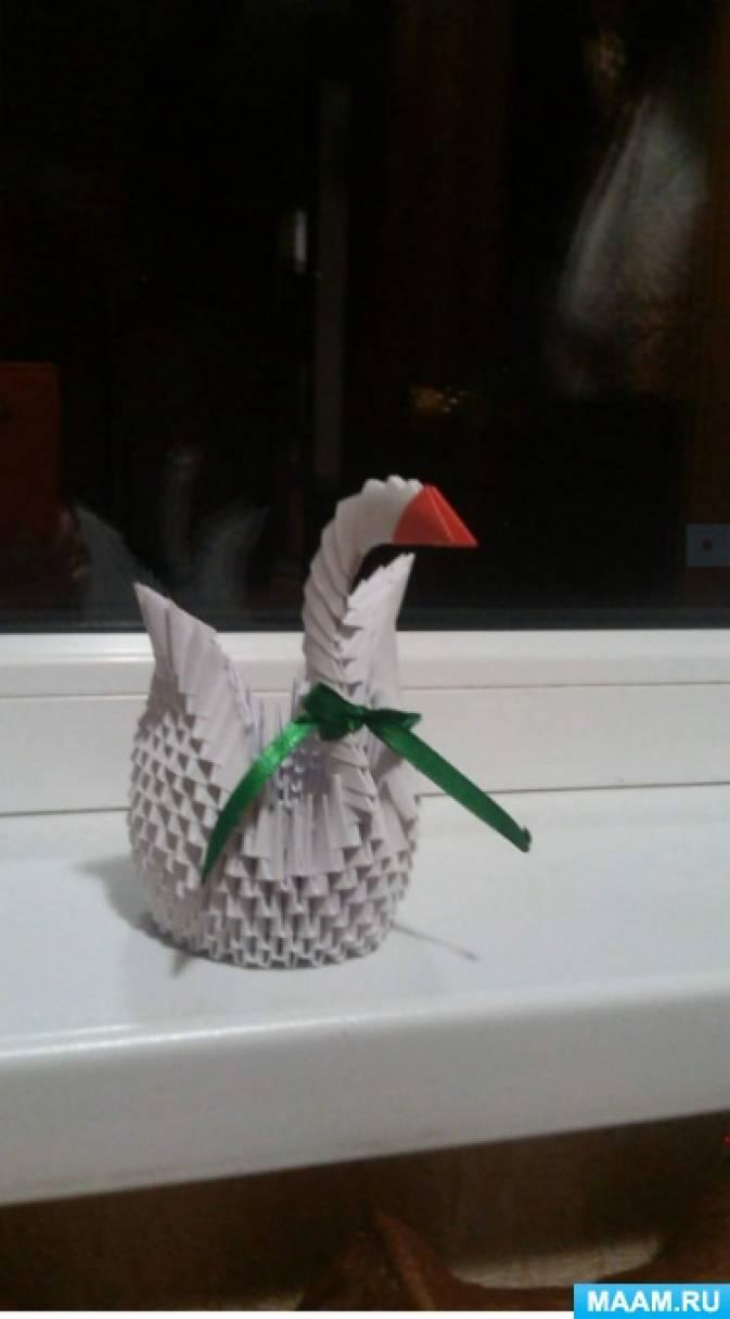 Мастер-класс «Модульного оригами Лебедя»