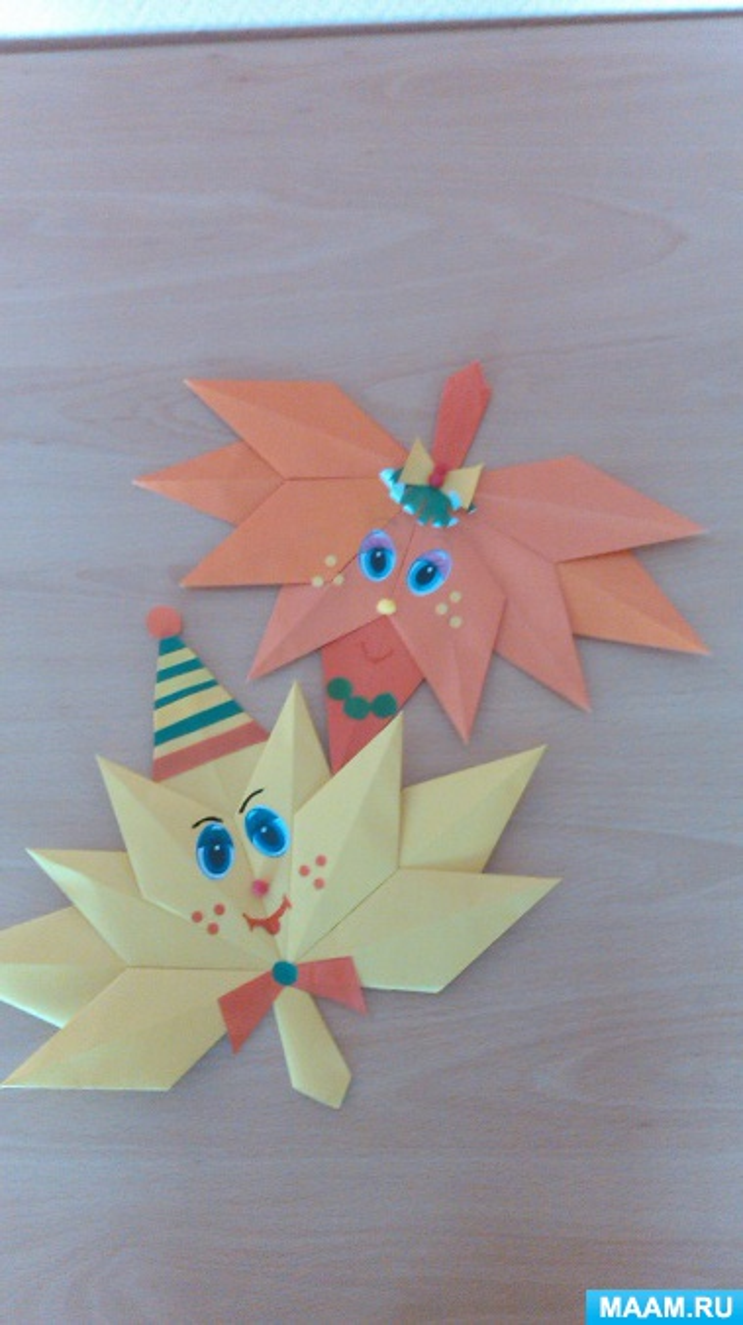 Мастер-класс модульного оригами «Кленовый лист»