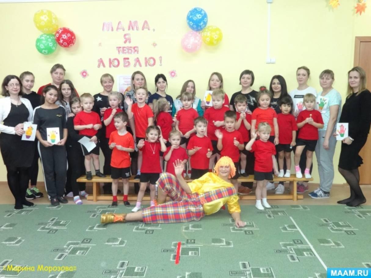 Фотоотчёт о проведении спортивного праздника «Мама ближе всех на свете», посвященного Дню матери