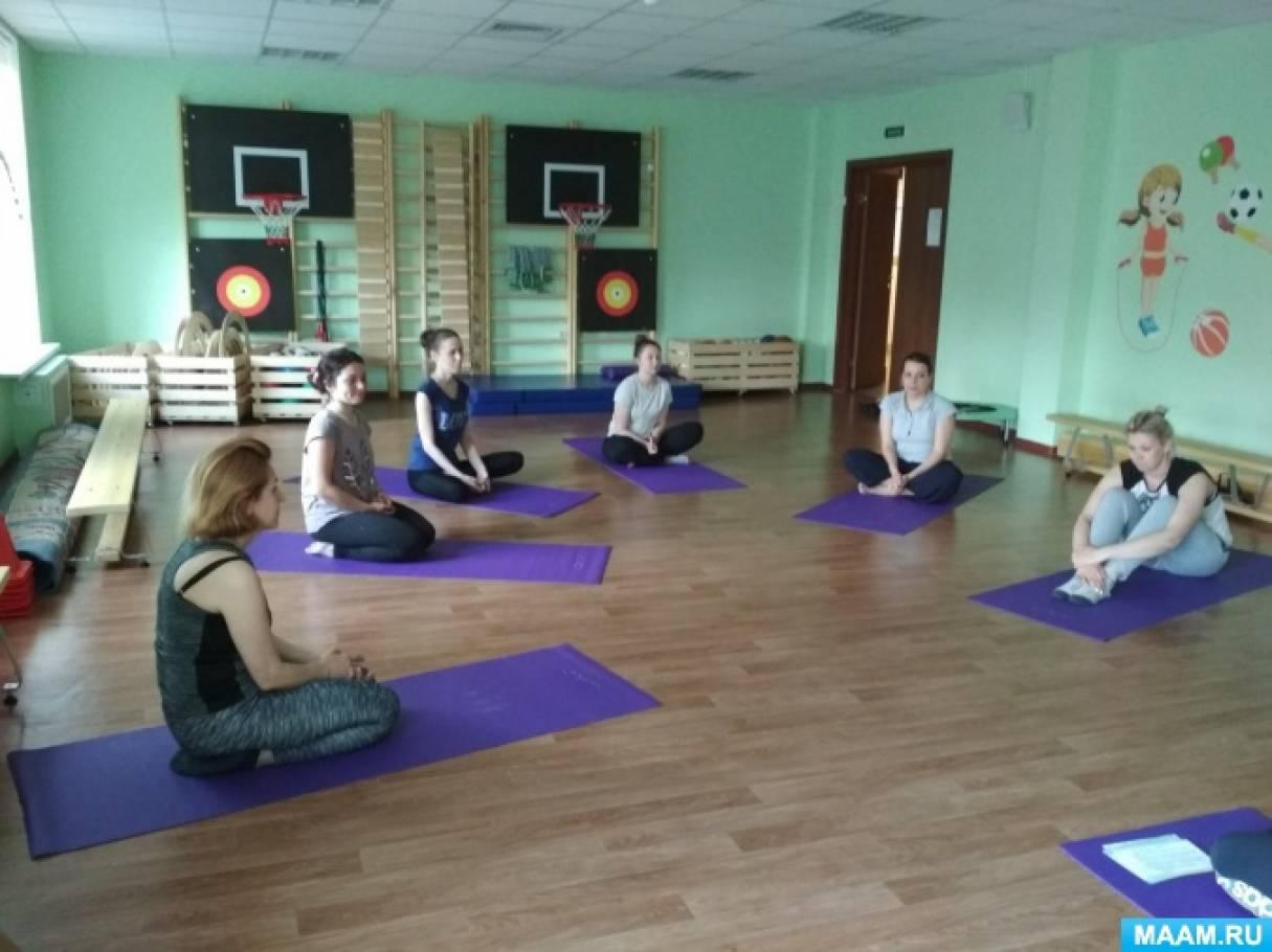 Мастер-класс для педагогов «Йога для детей»