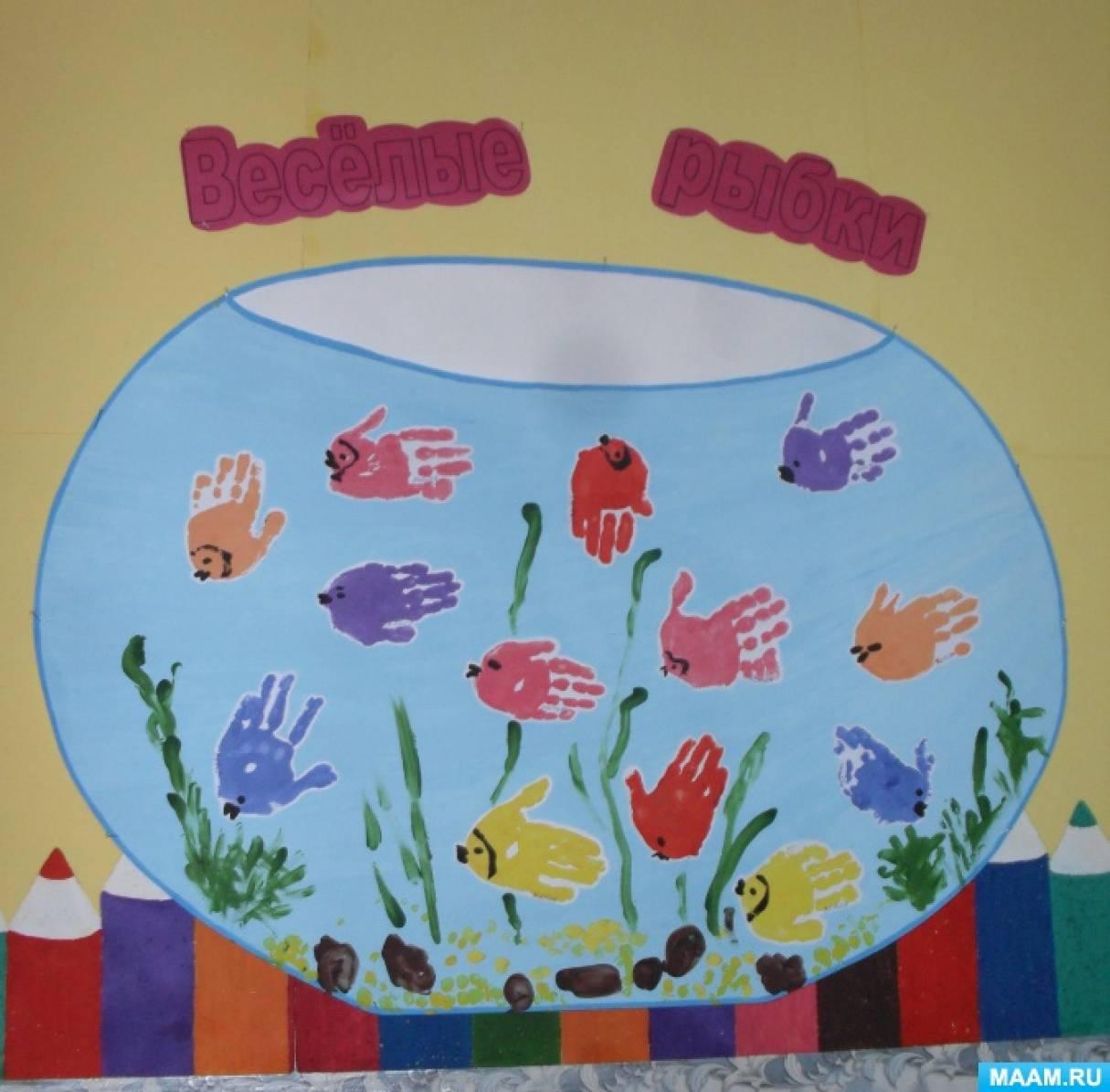 Конспект занятия «Веселые рыбки»