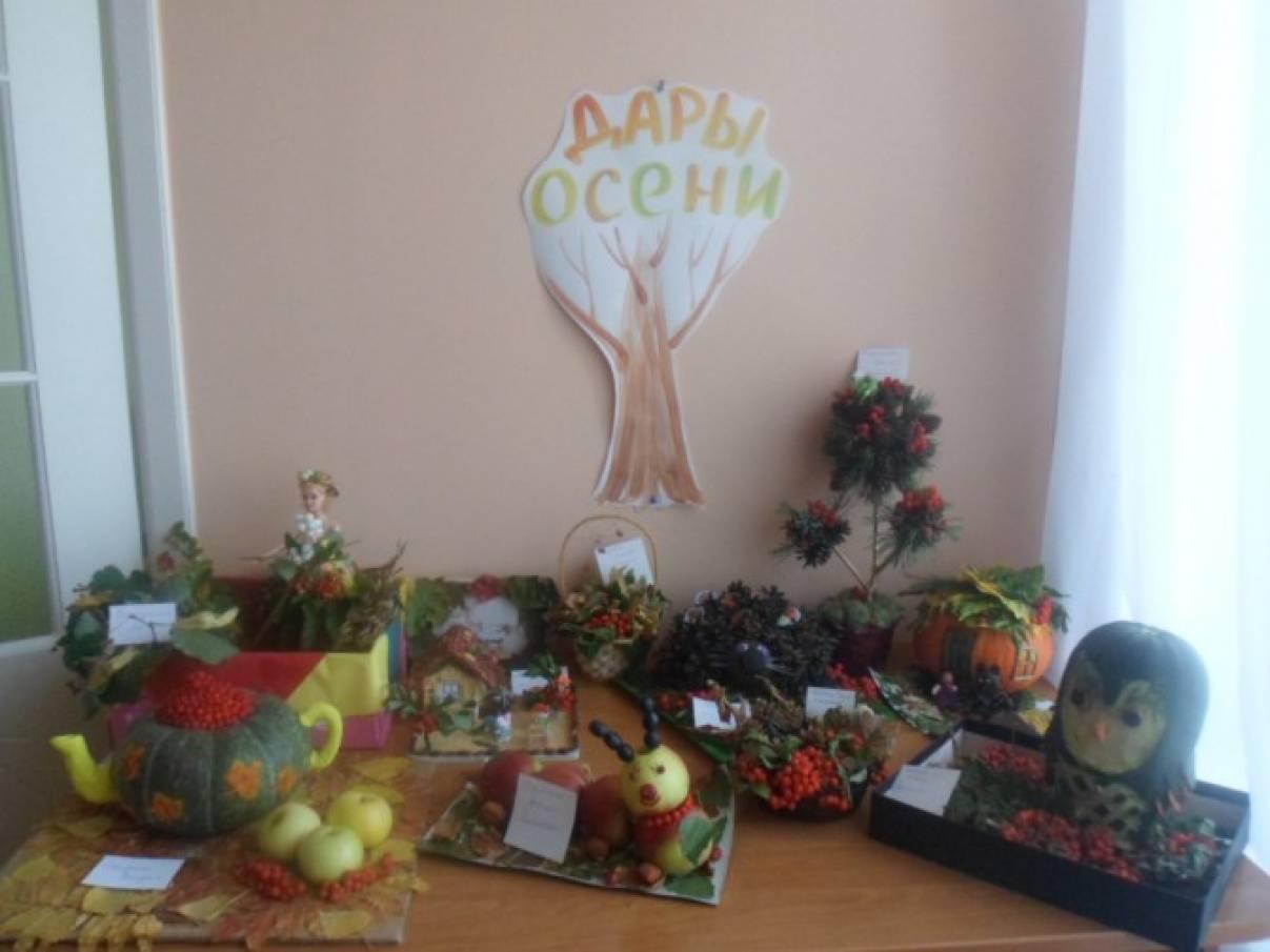 Выставка «Дары осени» (фотоотчёт)