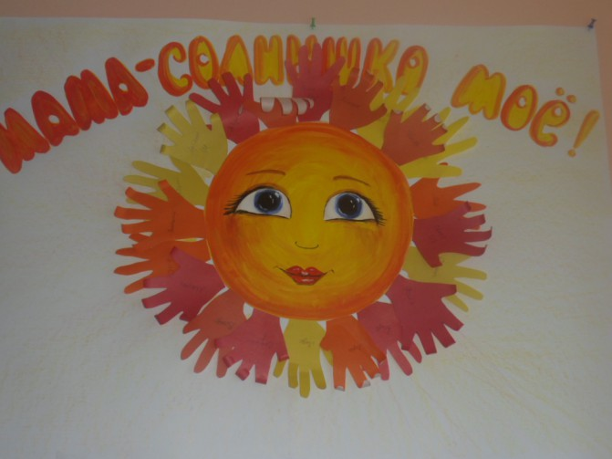Мама-солнышко мое открытка