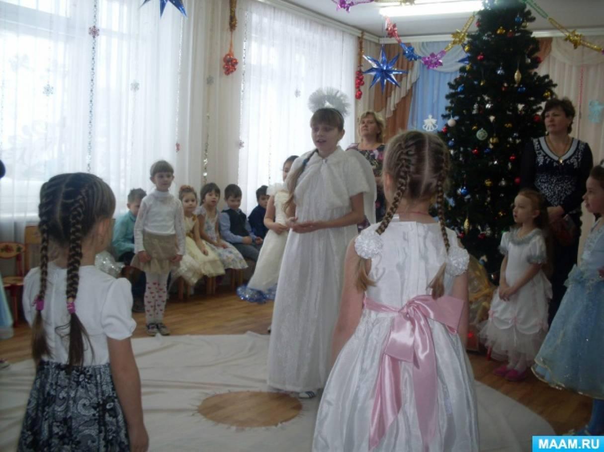 Сценарий праздника «Рождество» для детей старшего дошкольного возраста
