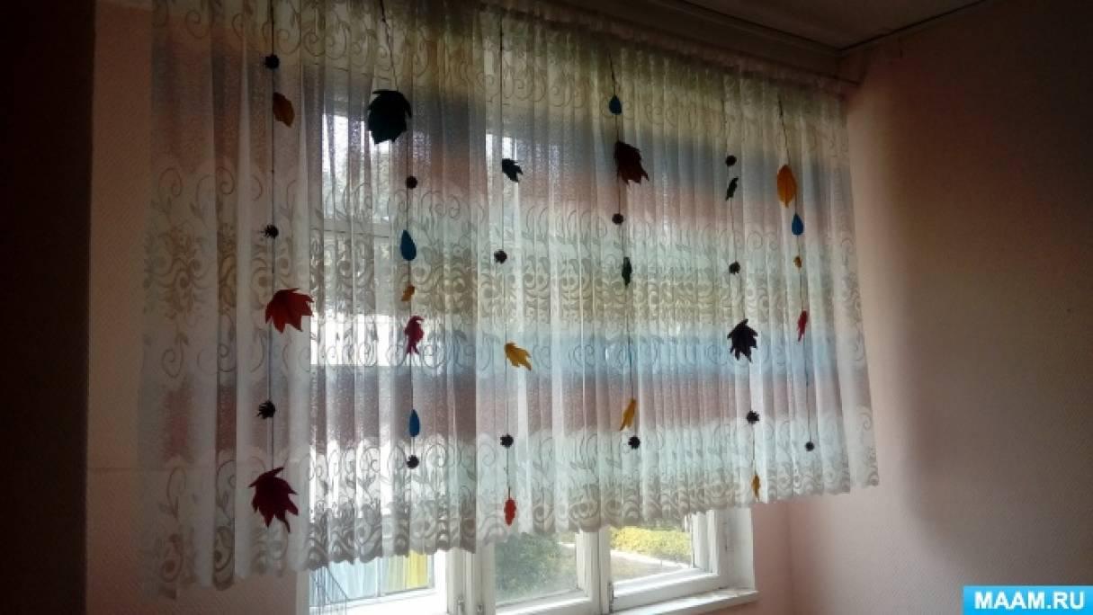 Осенний декор окна «Гирлянда из бумажных листьев и шишек»