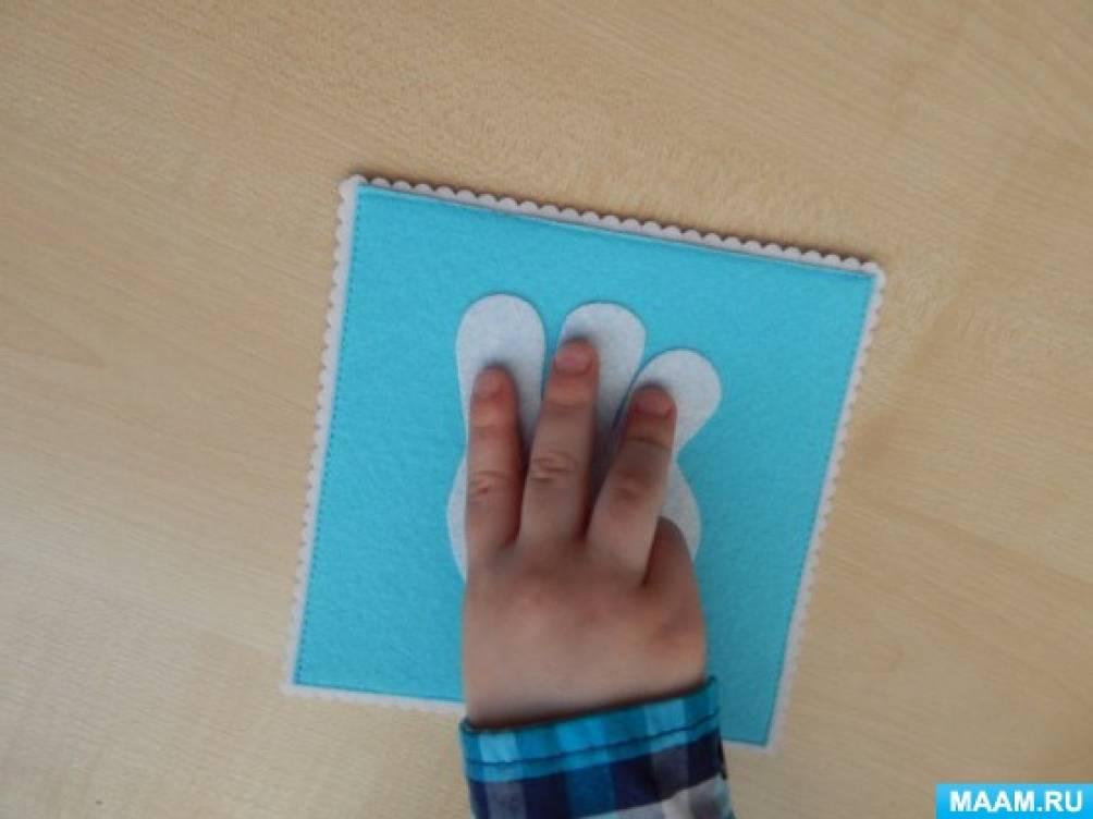 Дидактические фетровые карточки «Ладошки»