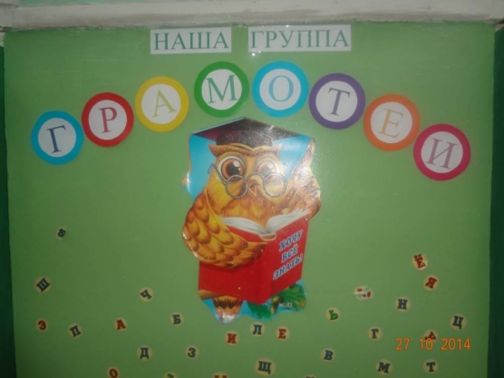 Информация для родительских уголков детского сада в картинках 1