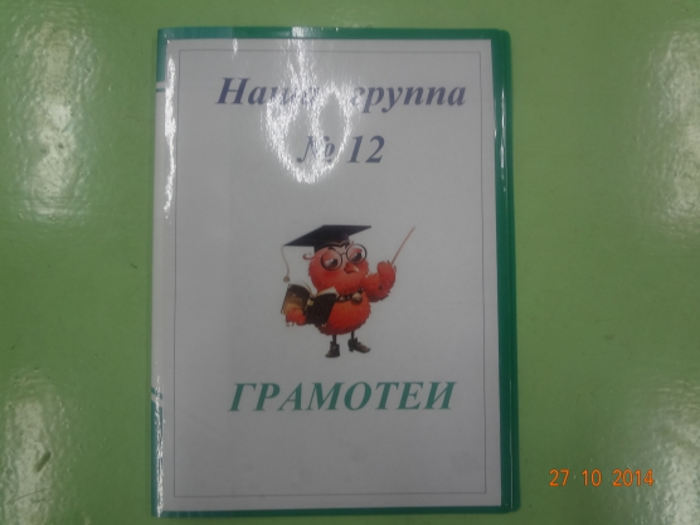 Информация для родительских уголков детского сада в картинках 18