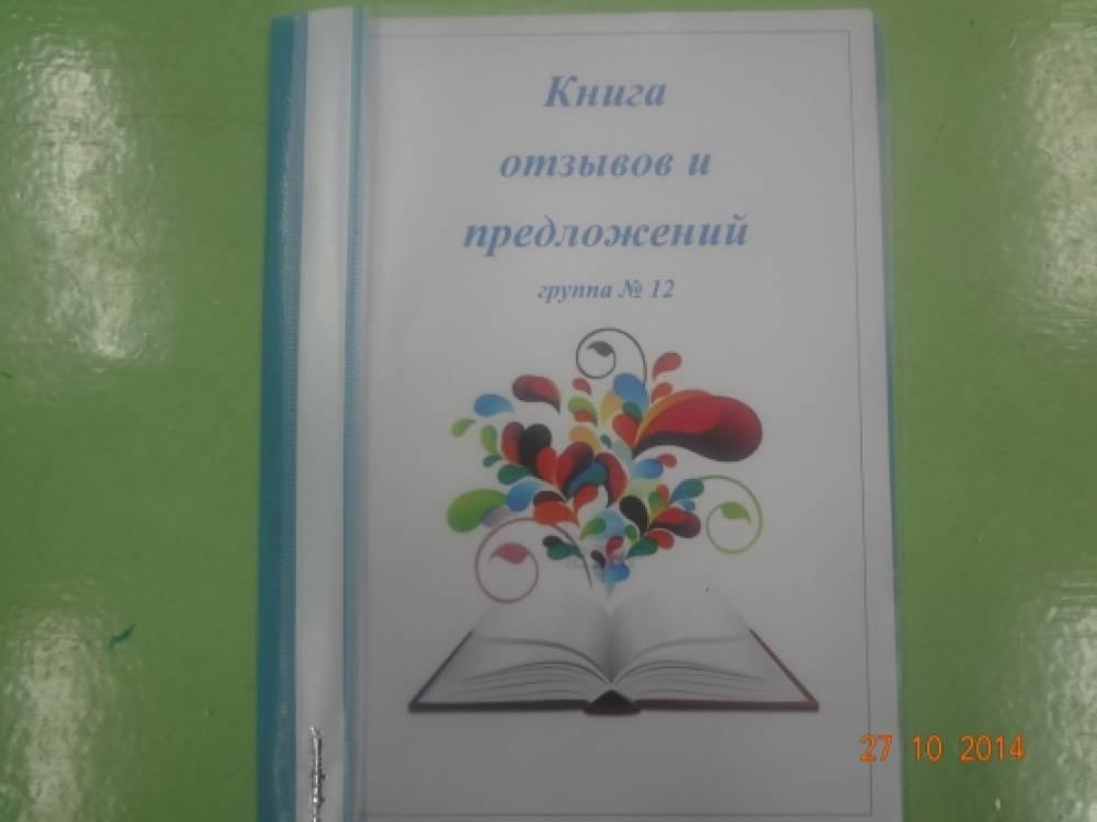 Информация для родительских уголков детского сада в картинках 11