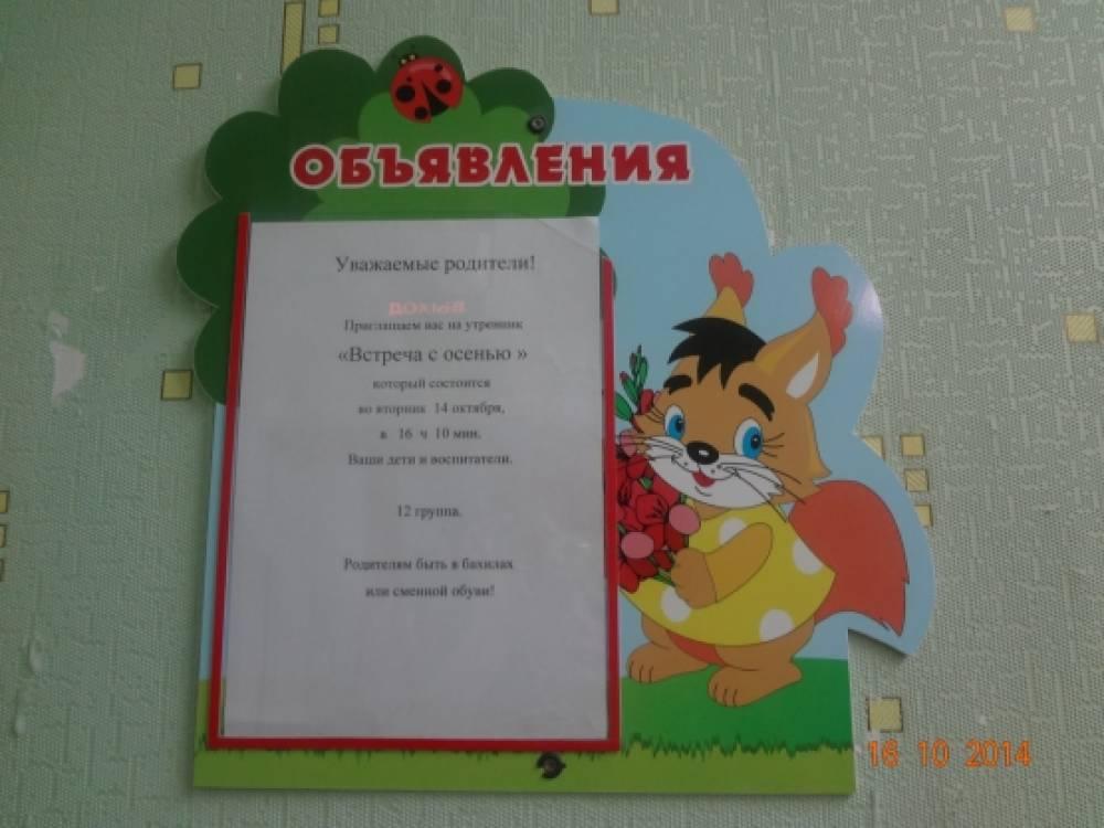 Информация для родительских уголков детского сада в картинках 7