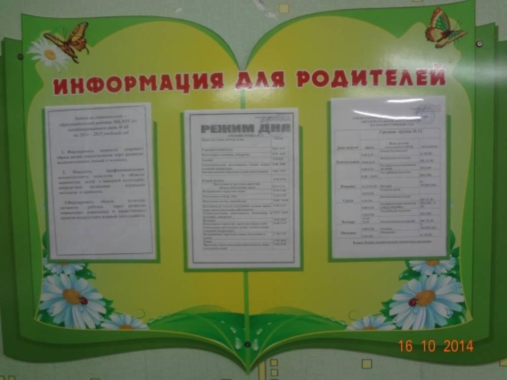 Информация для родительских уголков детского сада в картинках 4